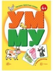 УМ - МУ. Читаем простые слова. Книжка с наклейками для детей от 4-х лет