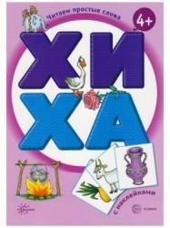ХИ - ХА. Читаем простые слова. Книжка с наклейками для детей от 4-х лет