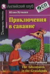 Приключения в саванне. Домашнее чтение (комплект с CD)