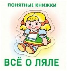 Понятные книжки. Все о ляле. Картинки на картоне (для детей от 6 месяцев) + книжка для взрос