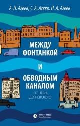 Между Фонтанкой и Обводным каналом от Невы до Невского: Авторский путеводитель