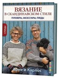 Вязание в скандинавском стиле. Пуловеры, аксессуары, пледы