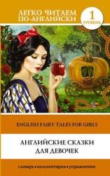 Английские сказки для девочек / English Fairy Tales for Girls. Уровень 1. Упражнения, комментарии и словарь
