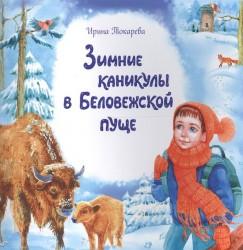 Зимние каникулы в Беловежской пуще
