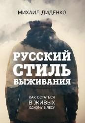 Русский стиль выживания. Как остаться в живых одному в лесу