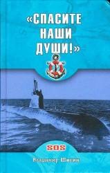 """""""Спасите наши души!"""". Неизвестные страницы истории советского ВМФ"""