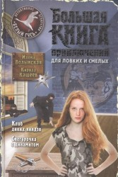 Большая книга приключений для ловких и смелых: Клуб диких ниндзя. Снегурочка с динамитом