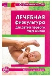 Лечебная физкультура для детей первого года жизни