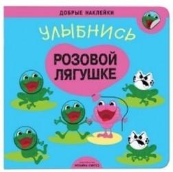 Улыбнись розовой лягушке. Книжка с наклейками