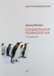 Социальная психология - 7-е изд