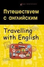 Путешествуем с английским. Travelling with English