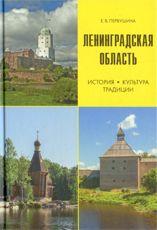 Ленинградская область. История, культура, традиции