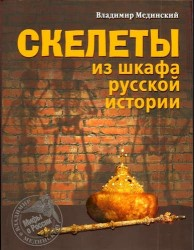 Скелеты из шкафа русской истории