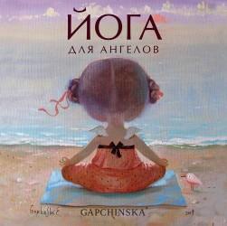 Йога для ангелов