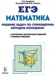 Математика. ЕГЭ. Решение задач по стереометрии методом координат. Издание 2-е, исправленное и дополненное