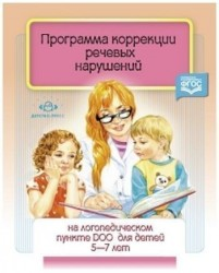 Программа коррекции речевых нарушений на логопедическом пункте ДОО для детей 5-7 лет
