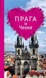 Прага и Чехия для романтиков
