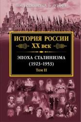 История России XX век. Эпоха Сталинизма (1923-1953). Том 2