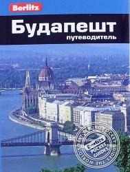 Будапешт. Путеводитель