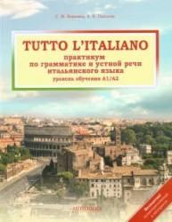 Tutto litaliano : Практикум по грамматике и устной речи итальянского языка : Учебник+ аудиоприложение в интернете