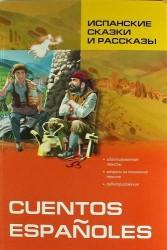 Испанские сказки и рассказы. Книга для чтения на испанском языке