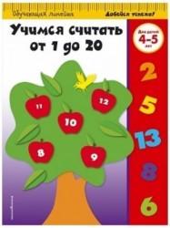 Учимся считать от 1 до 20. Для детей 4-5 лет