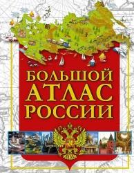 Большой атлас России