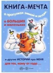 Книга-мечта о прогулках зимой и летом, о больших и маленьких и другие истории про меня для тех, кому от года (1+)