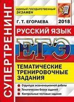 ЕГЭ 2018. Русский язык. Супертренинг