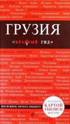 Грузия : путеводитель. 2-е издание, исправленное и дополненное