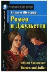 Ромео и Джульетта. Домашнее чтение. Английский клуб