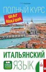 Итальянский язык. Полный курс шаг за шагом (+2CD)
