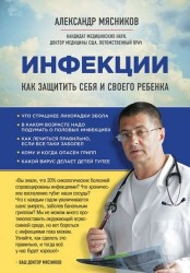 Инфекции. Как защитить себя и своего ребенка