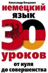 Немецкий язык. 30 уроков. От нуля до совершенствоввания