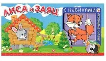 """Любимые сказки с кубиками """"Лиса и заяц"""""""
