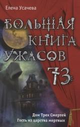 Большая книга ужасов 73