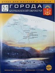 Города Мурманской области. Атлас для жителей и гостей. Масштаб 1:10 000, 1: 17 000