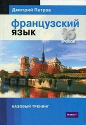 Французский язык. 16 уроков. Базовый тренинг