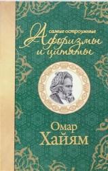 Омар Хайям. Самые остроумные афоризмы и цитаты