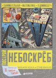 Построй небоскреб