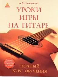 Уроки игры на гитаре: полный курс обучения / 2-е изд.