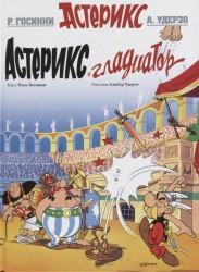 Астерикс-гладиатор