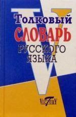 Толковый словарь русского языка.