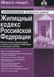 Жилищный кодекс Российской Федерации. Практический комментарий с учетом последних изменений в законодательстве