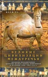 Великие цивилизации Междуречья. Древняя Месопотамия. Царства Шумер, Аккад, Вавилония и Ассирия. 2700-100 гг. до н. э.