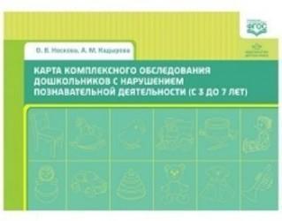 Карта комплексного обследования дошкольников с нарушением познавательной деятельности (с 3 до 7 лет)
