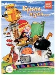 Красна изба... Знакомство детей с русским народным искусством, ремеслами, бытом в музее детского сада