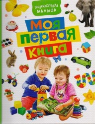 Моя первая книга. Энциклопедия малыша