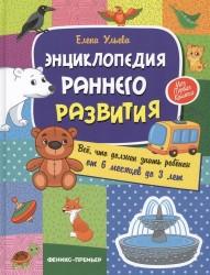 Энциклопедия раннего развития. Все, что должен знать ребёнок от 6 месяцев до 3 лет