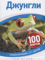 Джунгли. Энциклопедия для детей
